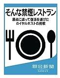 そんな禁煙レストラン 原点に返って復活を遂げたロイヤルホストの挑戦 (朝日新聞デジタルSELECT)
