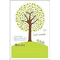 《官製10枚》引越はがき 転居報告に!(この木なんの木)《62円切手付ハガキ》 (10枚入)