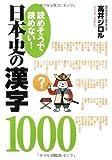 読めそうで読めない! 日本史の漢字1000 画像
