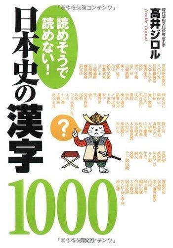 読めそうで読めない! 日本史の漢字1000の詳細を見る