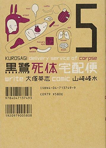 黒鷺死体宅配便 (5) (カドカワコミックスAエース)の詳細を見る
