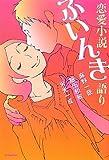 恋愛小説ふいんき語り 画像