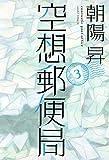空想郵便局 3 (WEBコミック Beat's)