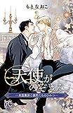 天使がのぞきみ —英国貴族と領民たちのひみつ—(2): プリンセス・コミックス