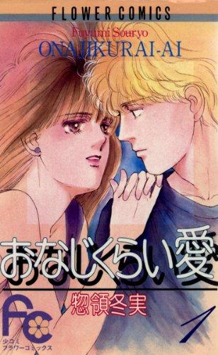 おなじくらい愛(1) (フラワーコミックス)