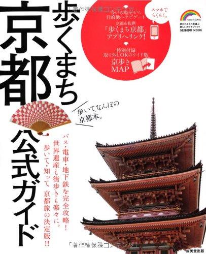 歩くまち京都 公式ガイド (SEIBIDO MOOK Guide Series)の詳細を見る