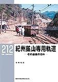 紀州鉱山専用軌道 (RM LIBRARY212)