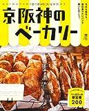 京阪神のベーカリー―今日も明日も。毎日食べたいパンを買いに行こう。 (えるまがMOOK) 画像