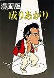 成りあがり―コミック版 (前編)