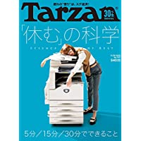 Tarzan(ターザン) 2016年 11月24日号 [「休む」の科学]
