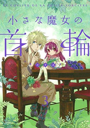 小さな魔女の首輪(3)完 (Gファンタジーコミックス)の詳細を見る