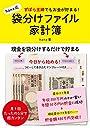 ずぼら主婦でもお金が貯まる hana式袋分けファイル家計簿