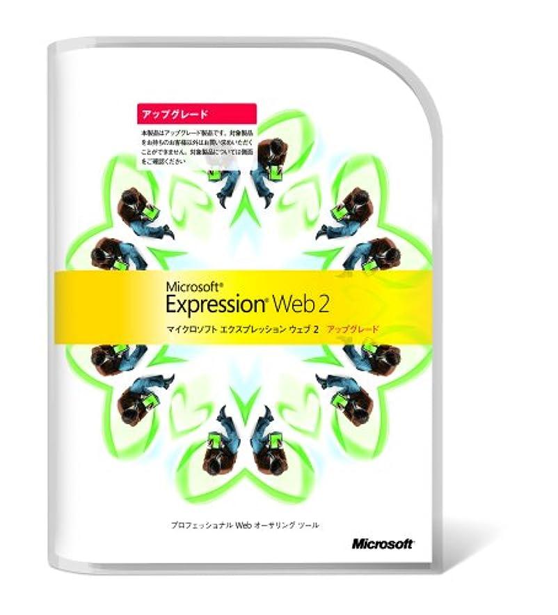 真っ逆さま忍耐大通りMicrosoft Expression Web 2 アップグレード