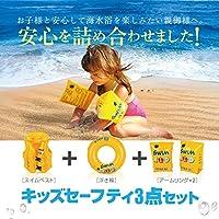 浮き輪 フロート 子供用 ベスト アームリング 3点セット海水浴 海 プール 夏休み _85422