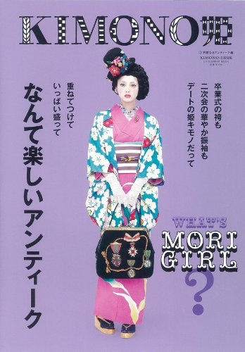 KIMONO姫 9 華麗なるアンティーク編 (祥伝社ムック)の詳細を見る