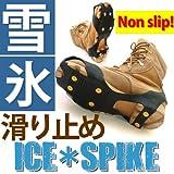 アイススパイク いつもの靴に簡単装着!雪も氷でも安心歩行! (LL 26~29cm)