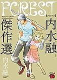 FOREST 内水融傑作選 (チャンピオンREDコミックス)