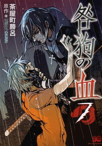 咎狗の血 7 (B's LOG Comics) /