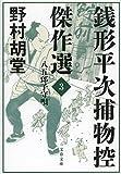 銭形平次捕物控傑作選 3 八五郎子守唄 (文春文庫)