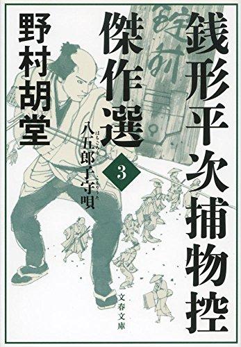 銭形平次捕物控傑作選 3 八五郎子守唄 (文春文庫)の詳細を見る