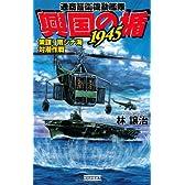 興国の楯1945―通商護衛機動艦隊 策謀!南シナ海対潜作戦 (歴史群像新書)