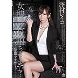 女捜査官、堕ちるまで… ―怨恨のアナルレイプ― 澤村レイコ アタッカーズ [DVD]