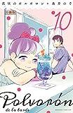 真昼のポルボロン 分冊版(10) (BE・LOVEコミックス)