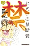 ヒミツの禁断愛 (別冊フレンドコミックス)