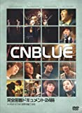 CNBLUE 完全密着ドキュメント24時 ~K-POPスター 世界を魅了する(初回生産限定盤)(外付け特典ポスターなし) [DVD] 画像