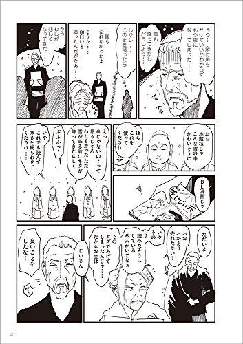 コミケ童話全集