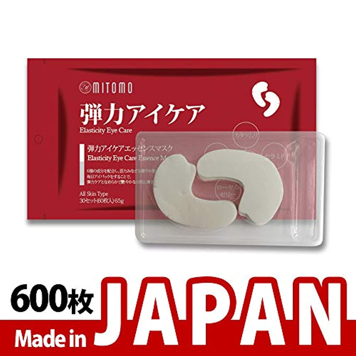 盲目剥離移動MITOMO【MC005-B-0】日本製シートマスク/60枚入り/600枚/美容液/マスクパック/送料無料
