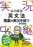 山口俊治英文法講義の実況中継(2) 実況中継シリーズ