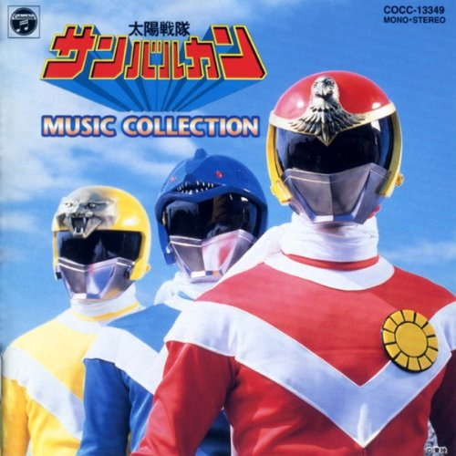 「太陽戦隊サンバルカン」ミュージックコレクション