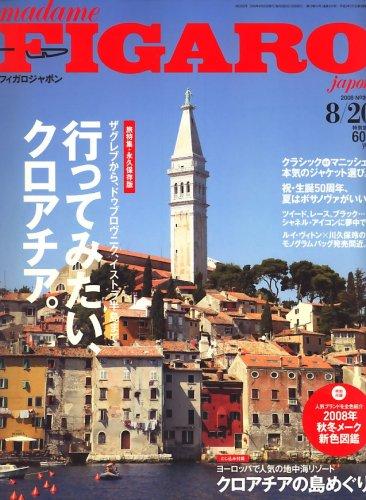 madame FIGARO japon (フィガロ ジャポン) 2008年 8/20号 [雑誌]の詳細を見る
