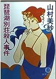 琵琶湖別荘殺人事件 (徳間文庫)
