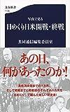 写真で見る 日めくり日米開戦・終戦 (文春新書)