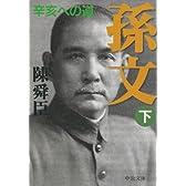 孫文〈下〉辛亥への道 (中公文庫)