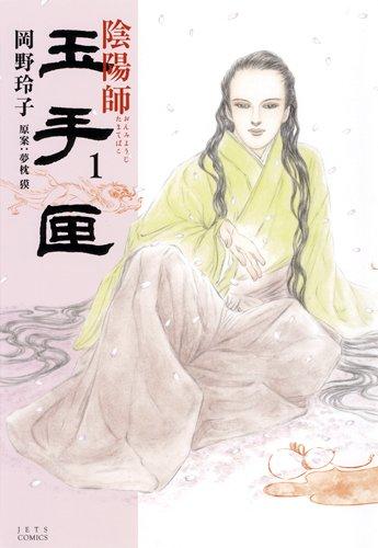 陰陽師玉手匣 1 (ジェッツコミックス)