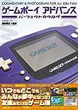 ゲームボーイアドバンスパーフェクトカタログ (G-MOOK) 画像