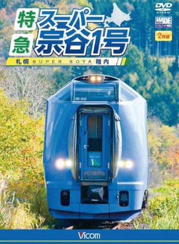 ビコム ワイド展望 特急スーパー宗谷1号 札幌~稚内 [DVD]