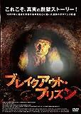 ブレイクアウト・プリズン [DVD]