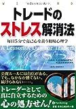 トレードのストレス解消法 (ウィザードブックシリーズ)