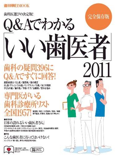 Q&Aでわかる「いい歯医者」 2011―歯科の疑問396にQ&Aですぐに回答! (週刊朝日MOOK)の詳細を見る