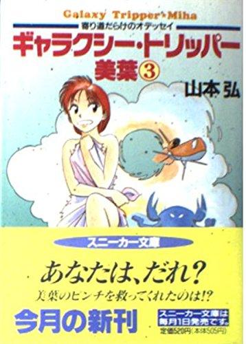 ギャラクシー・トリッパー美葉〈3〉寄り道だらけのオデッセイ (角川スニーカー文庫)の詳細を見る