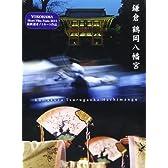 DVD>鎌倉鶴岡八幡宮 (<DVD>)