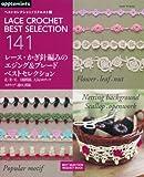 リクエスト版 レース・かぎ針編みのエジング&ブレードベストセレクション (アサヒオリジナル)