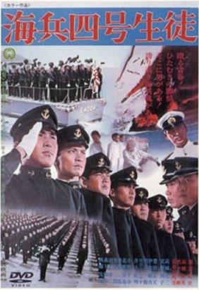 海兵四号生徒 [DVD]