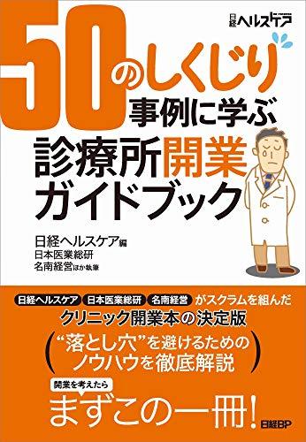 [画像:50のしくじり事例に学ぶ 診療所開業ガイドブック]