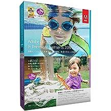 Adobe Photoshop Elements 2019 & Premiere Elements 2019 日本語 乗換え・アップグレード版 Windows/Macintosh版