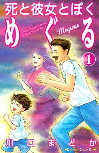 Shi to Kanojo to Boku Meguru (死と彼女とぼく めぐる) 01